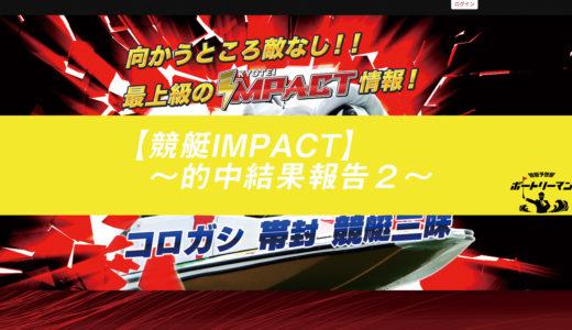 競艇予想サイト「競艇IMPACT」の予想を検証!的中結果報告〜2〜