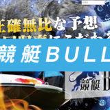 超優良!競艇予想サイト「競艇BULL」とは?特徴や予想プラン、実績まとめ