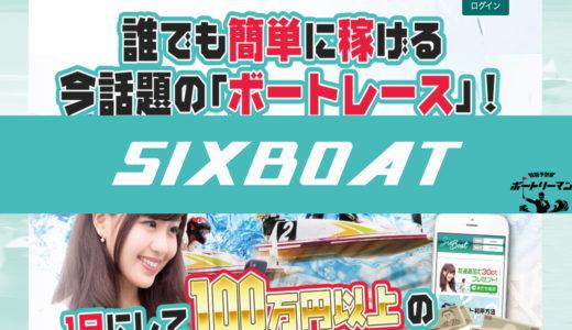 【マジで稼げる】競艇予想サイト「SIXBOAT」とは?特徴、予想プラン、実績まとめ
