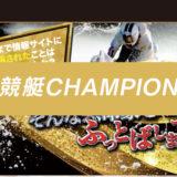 まさにチャンピオン!「競艇CHAMPION」の特徴まとめ!的中実績も紹介
