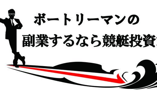 【保存版】初心者必見!競艇の優良な競艇予想サイト12社を一覧で紹介