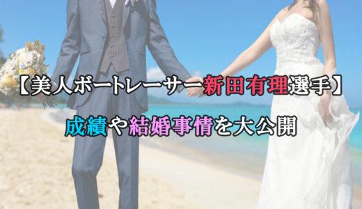 【美人競艇選手】新田有理選手の成績から結婚事情、兄弟を徹底調査