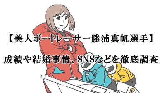 【美人競艇レーサー】勝浦真帆選手の結婚事情や成績、SNSなど徹底調査