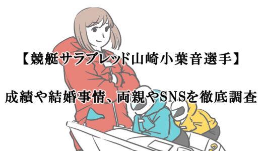 【競艇サラブレッド】山崎小葉音選手の成績や結婚事情、SNSを徹底調査