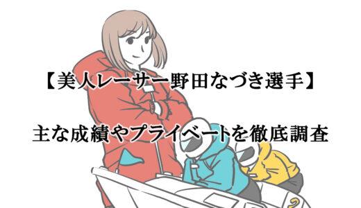 可愛すぎる競艇選手「野田なづき」の成績や彼氏、結婚事情を徹底調査