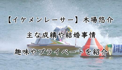 イケメン競艇選手「木場雄介」の主な成績やプライベートまとめ