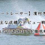競艇選手「濱村芳宏」の成績や起こした事故、プライベートを調査