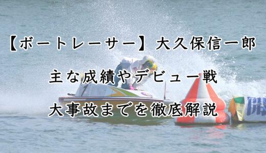 競艇選手「大久保信一郎」の成績や起こした事故、その後の様子まで解説
